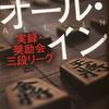 【書評】オールイン - 将棋に全てを賭けた男の物語