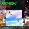【雑記】さにちゃんの雑記VI(4月号第4週)「今年の気になる映画」