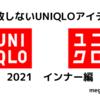 【ファッション 初心者 メンズ必見】失敗しないUNIQLOアイテム メンズ 2021 インナー編