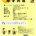 【アコギオフ会】第3回「ゆずの会」開催のお知らせ
