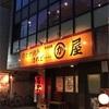 とりあえず‼︎かわ10本ね‼︎福岡の焼鳥♡かわ屋