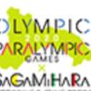 相模原市職員 青山由佳さん 本村市長にパラリンピック女子マラソン 凱旋報告!(9月8日)