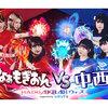 AKB48仲良し4人チーム、「ゆうなぁもぎおん」と「中西会」がARスポーツで対戦へ