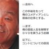 いかりや長介さんが生前最後に送った志村けんさんへの手紙が話題。ちなみに白い巨塔のパロディでデマ