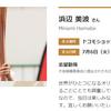 浜辺美波、聖火ランナー動画!埼玉県戸田市聖火ランナー「ドコモショップ戸田公園店」