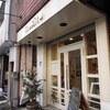 大岡山の「itokito(イトキト)」でクロワッサン、エリンギとポルチーニのキッシュ、フレンチトースト、キャラメルクリームパン。
