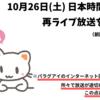 10月26日(土) 日本時間21:30から再ライブ放送を行います!