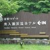 青森の星野リゾート梯子旅。その3:「奥入瀬渓流ホテル」に宿泊。