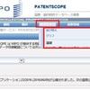 特許検索海外編 10 Patentscopeって何ができるんですか? 概要その5