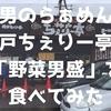 【男のらぁめん】神戸ちぇりー亭で「野菜男盛」を食べてみた ~真の男とは 女性と子供に愛されること~