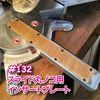 #132 スライド丸ノコ用インサートプレートの作り方