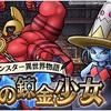 【DQMSL】「夢見の錬金少女」「マガマーチャレンジ」が復刻!金の宝珠の交換上限追加あり!