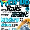 WEB+DB PRESS Vol.70にClosure Compiler/Linterの記事を書きました