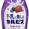 牛乳割り専用のカルピスでいつもの牛乳がひと際美味しく変身♪ -おやつtime
