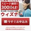 ウィズナーは東京都新宿区西新宿7-8-11の闇金です。