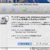 Mac mini Mountain Lion外付けハードディスクにパーティションを追加
