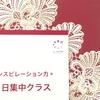 未来のあなたに会いに行きましょう♪ 11月11日(日)インスピレーション力1日集中クラスin横浜開催
