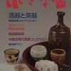 小さな蕾 2018年01月号 No.594 茶器と酒器 森崎成城コレクションを訪ねて/仁清と乾山 ―京のやきものと絵画―/唐代 胡人俑 シルクロードを駆けた夢