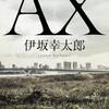 読書感想文〜AX 伊坂幸太郎〜