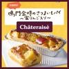 【シャトレーゼ】「鳴門金時のさつまいもパイ」を食べた感想。