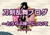 刀剣乱舞ブログ~とうらぶ隊~について