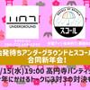 1/15高円寺パンディット「始発待ちアンダーグラウンドとスコールの合同新年会!」お手伝いします。