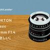【欲しいが止まらないレンズ】フォクトレンダー NOKTON CLASSIC40mm F1.4 が欲しい3つの理由