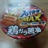 スーパーカップMAX from Japan