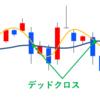 【FX初心者必見】デッドクロスとは?FXチャートに移動平均線を用いたデッドクロスの考え方|FX初心者の入門講座inゼロはじ
