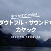 【アクティビティ②】手つかずの大自然!ダウトフル・サウンドでカヤック