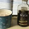 珈琲酒(珈琲酎)という、マイルドでビターな美味しいお酒