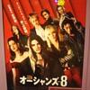映画「オーシャンズ8」(字幕版)