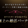 【福岡市・天神】婚活パーティの進行・流れpart2【ホワイトキー編】