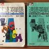 大学受験勉強に使ったZ会の単語帳を見つけました。