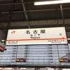 【絶望の今日の富士山】