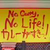 神戸元町物語 やる気はあるお店です 64カレー