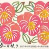 縁側vol.1  弓場直子展示会「春の便り」