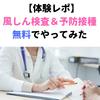 【体験レポ】無料で風疹の検査&予防接種してみた【墨田区】