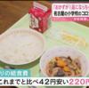 名古屋市の給食が質素!?おかず一品の実態