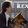 REX~ウィーン警察シェパード犬刑事~ 第1,2話  刑事犬の誕生 (Endstation Wien) Last Stop Vienna 前編・後編
