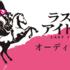 秋元康プロデュースのオーディション番組「ラストアイドル」とは?応募資格が前代未聞!