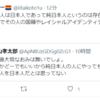 条約により日本人になった人は日本人にあらず