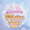 プリパラ&キラッとプリ☆チャン Winter Live 2020(ライブ配信)