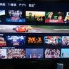 FireTVStickを使って自宅のテレビでHuluとプライムビデオを見れる