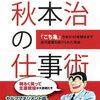 【『秋本治の仕事術』】『こち亀』40年間休載無しの仕事術がここに!!