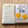 徹底的に才能について書かれた本、「才能の正体」を読みました。