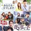12月から始まる韓国ドラマ(スカパー)#4週目 放送予定/あらすじ 前半