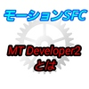 【上級編】MT Developer2とは