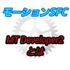 【上級編】MT Developer2とは