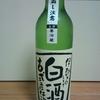 伊勢の白酒 360ml